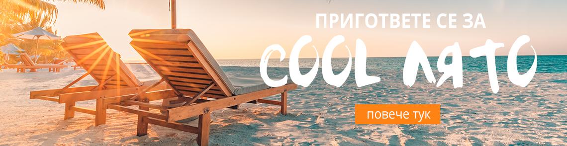 Cool лято
