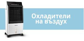 Охладители на въздух