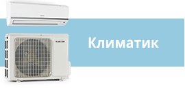 Настенни климатици