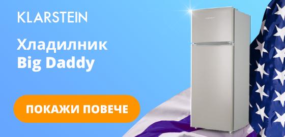 хладилник BigDaddy