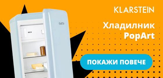 хладилник PopArt