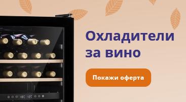 Ochladiteli za vino