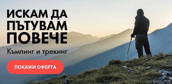 КЪМПИНГ & ТРЕКИНГ